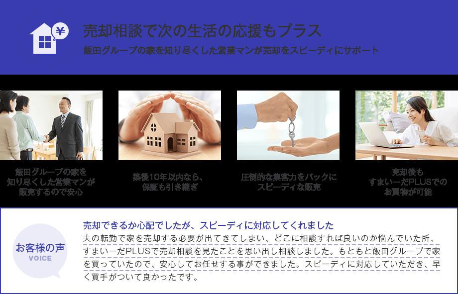 売却相談で次の生活の応援もプラス 飯田クループの家を知り尽くした営業マンが売却をスピーディにサポート